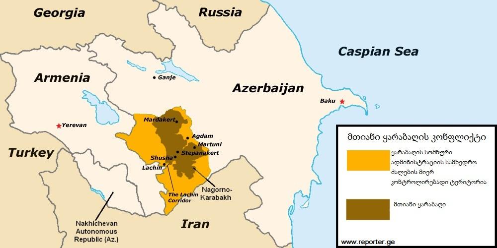 მთიანი ყარაბაღის კონფლიქტის რუკა (reporter.ge)