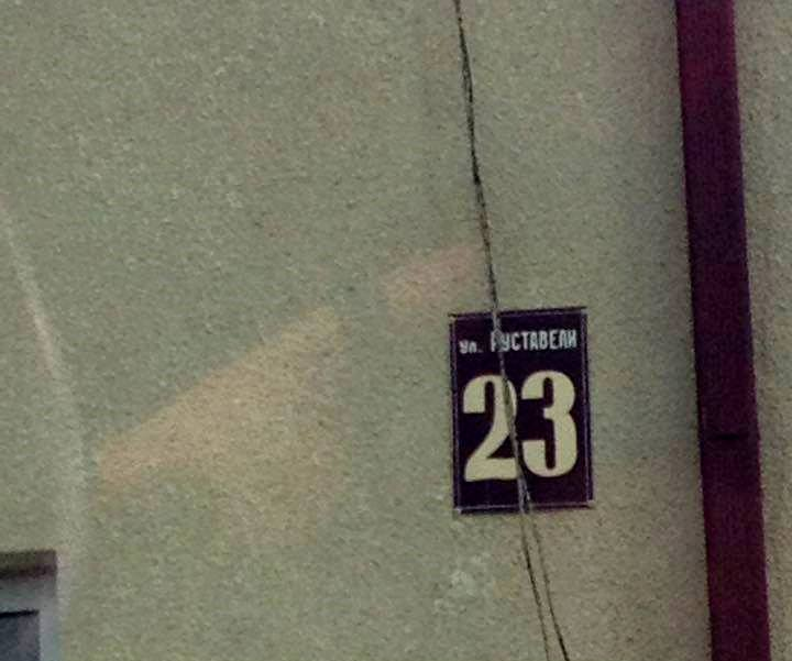 შოთა რუსთაველის სახელობის ქუჩა ცხინვალში