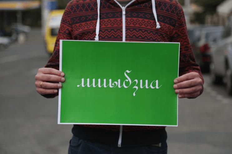 """აფხაზური სიტყვა """"მშიბზია"""" ქართულ ენაზე ნიშნავს """"გამარჯობას"""""""