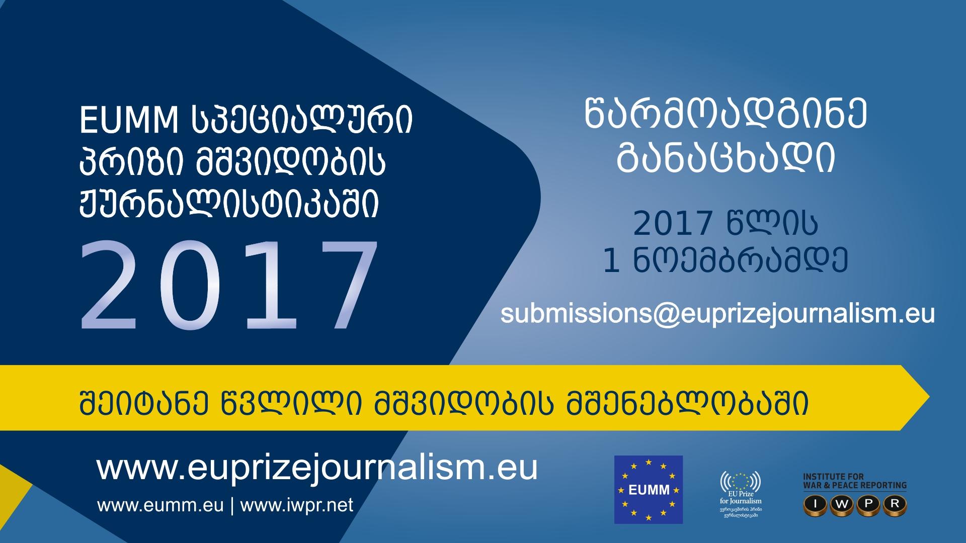 ევროკავშირის პრიზი ჟურნალისტიკაში 2017